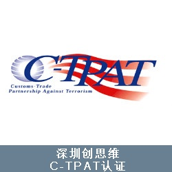 C-TPAT认证 - 集装箱保安(ContainerSecurity)