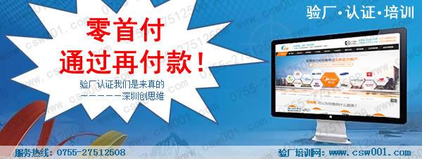 【深圳BSCI验厂】在深圳市创思维企业管理技术服务有限公司的辅导下顺利通过SGS BSCI验厂,同时也和深圳创思维合作了3年以上。专业BSCI验厂0755-27512508