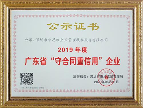 """2019年度深圳创思维荣获""""守合同重信用""""荣誉资质证书"""