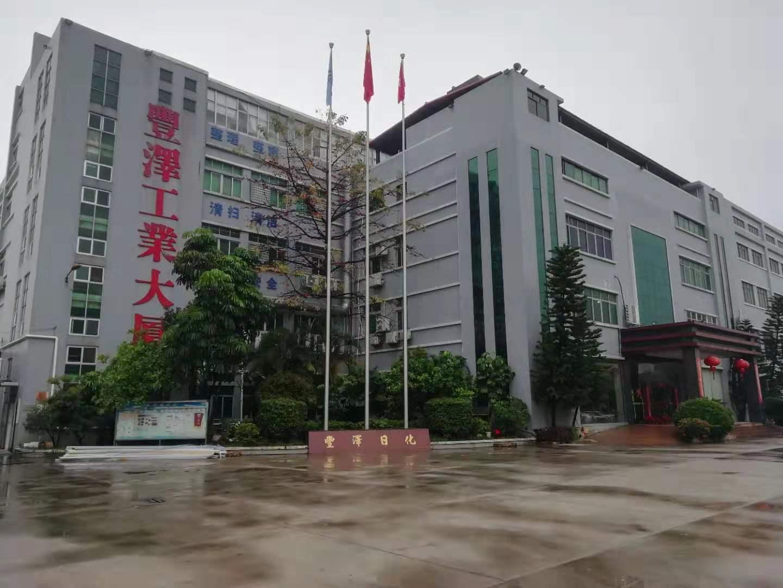 祝贺东莞星泽日用品2020年通过ELEVATE  COSTCO 验厂审核