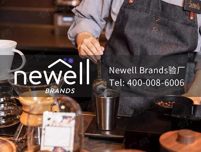 Newell Brands纽威验厂简介,Newell Brands纽威公司介绍