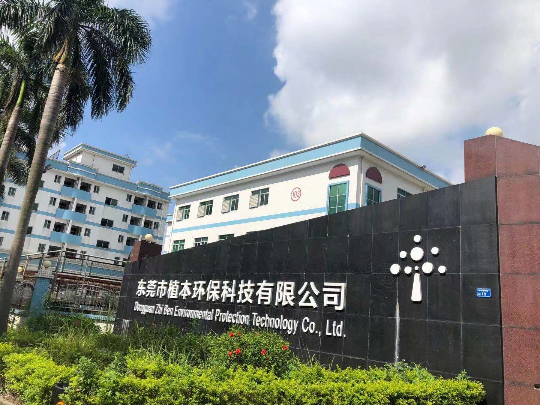 祝贺东莞市植本环保科技有限公司通过2021年度ITS BRC认证B级